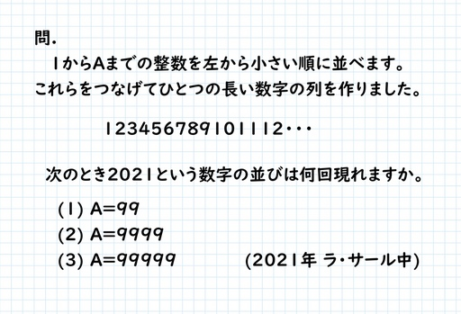 2021年 ラ・サール中 算数 問6 問題.jpg