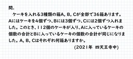2021年 四天王寺中 問1(3) 問題.jpg