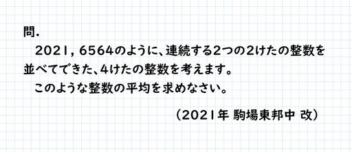 2021年 駒場東邦中 問4 問題.jpg